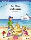 Am Meer. Kinderbuch Deutsch-Griechisch
