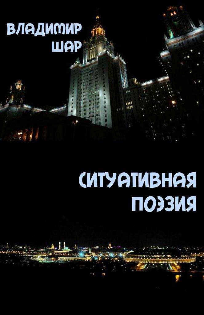 ´´´´´´´´´´´ ´´´´´´ als eBook von Vladimir Shar - Vladimir Shar