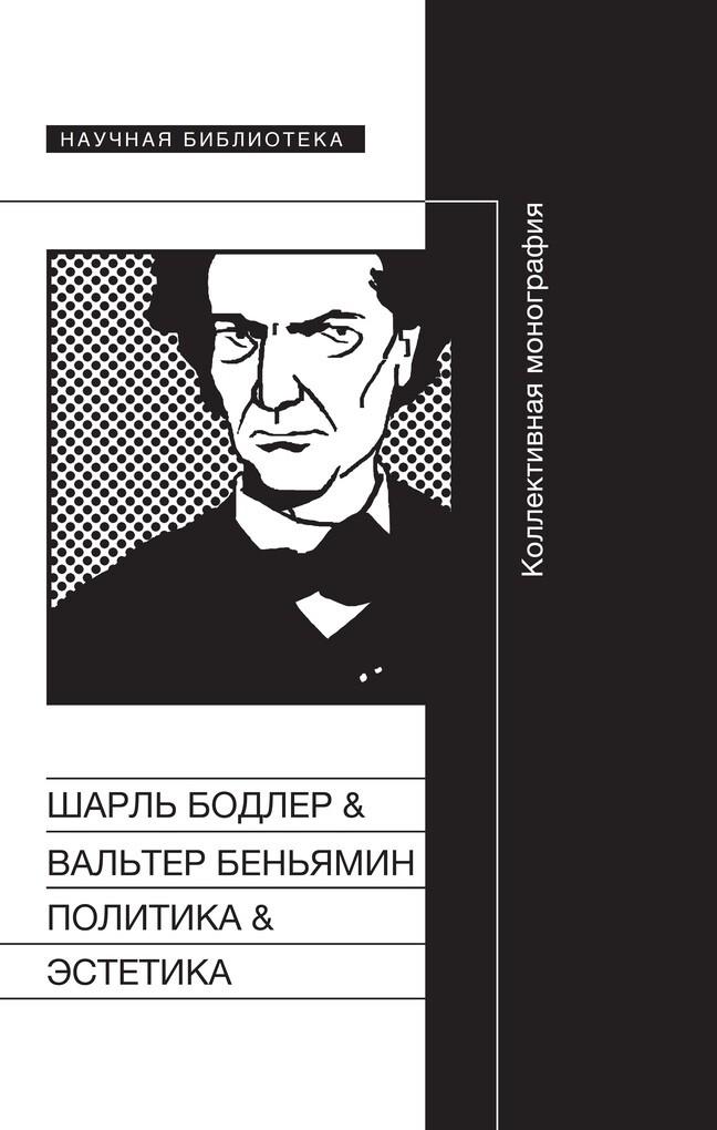SHarl´ Bodler & Val´ter Ben´yamin: Politika & EHstetika als eBook von Sergej Fokin - New Literary Observer