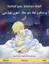 Schlaf gut, kleiner Wolf - '''''' '''' '' ''''' '''' ''''''' (Deutsch - Urdu). Zweisprachiges Kinderbuch, ab 2-4 Jahren
