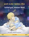 Schlaf gut, kleiner Wolf (Tigrinya - Deutsch). Zweisprachiges Kinderbuch, ab 2-4 Jahren