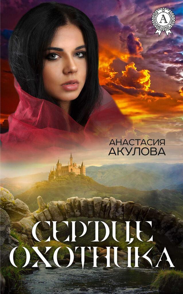 The Hunter`s Heart als eBook von Anastasiya Akulova - -
