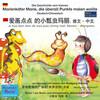 Die Geschichte vom kleinen Marienkäfer Marie, die überall Punkte malen wollte. Deutsch-Chinesisch. / '''' ''''''. '' - ''. ai hua dian dian de xiao piao chong mali. Dewen - zhongwen