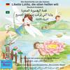 Die Geschichte von der kleinen Libelle Lolita, die allen helfen will. Deutsch-Arabisch. '''''''''''''-'''''''''''. ''' '''''''' ''''''' '''''' '''' '''' ''''''' '''''' qi'at al-yu'suba a- '-'a''ra l'lita al-at' tar'abu bimusa'adati al- 'ami'. al-almani