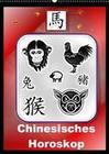 Chinesisches Horoskop (Wandkalender 2019 DIN A2 hoch)