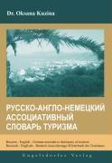 Russian - English - German associative dictionary of tourism / Russisch - Englisch - Deutsch Assoziierungs-Wörterbuch des Tourismus als Buch
