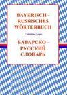 Bayerisch-Russisches Wörterbuch